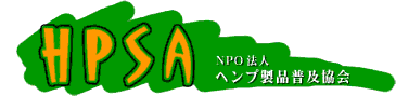 NPOヘンプ製品普及協会